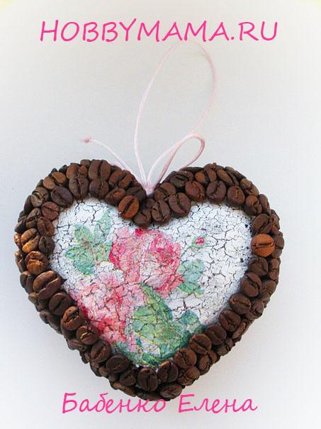 Сердечки из ткани и кофе - креативный подарок ко Дню влюбленных