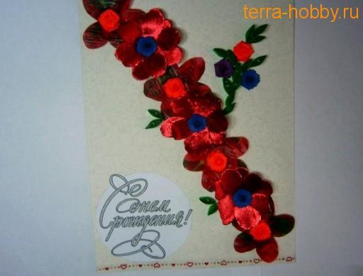 Как сделать открытку С Днём рождения своими руками