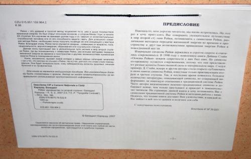 Миниатюра к статье Как просто и быстро сшить распечатанные листы в книгу