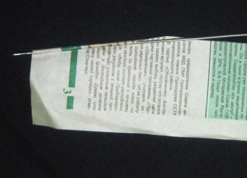 изготовление трубочки из газеты