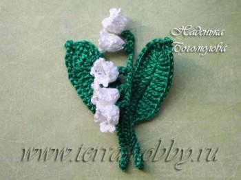 Миниатюра к статье Как связать цветок ландыш крючком своими руками