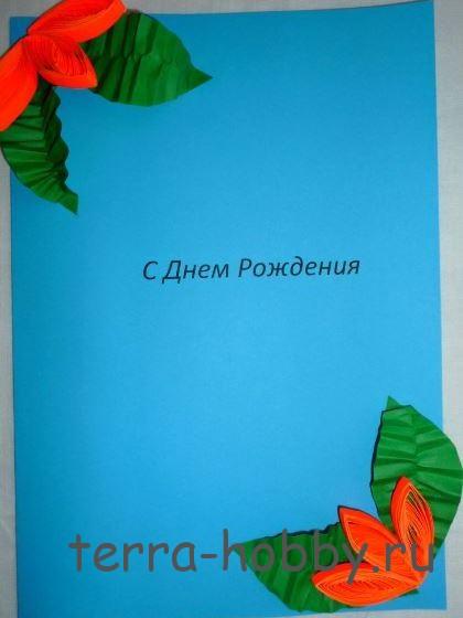 открытка квиллинг