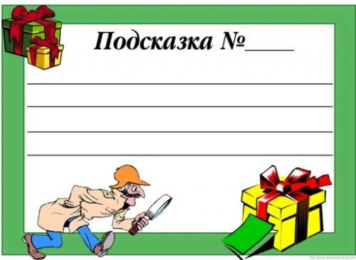 квест найди подарок
