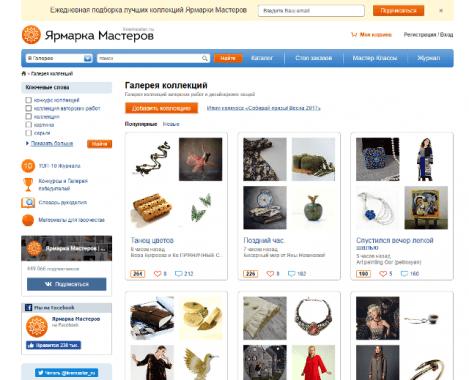 коллекции на Ярмарке Мастеров